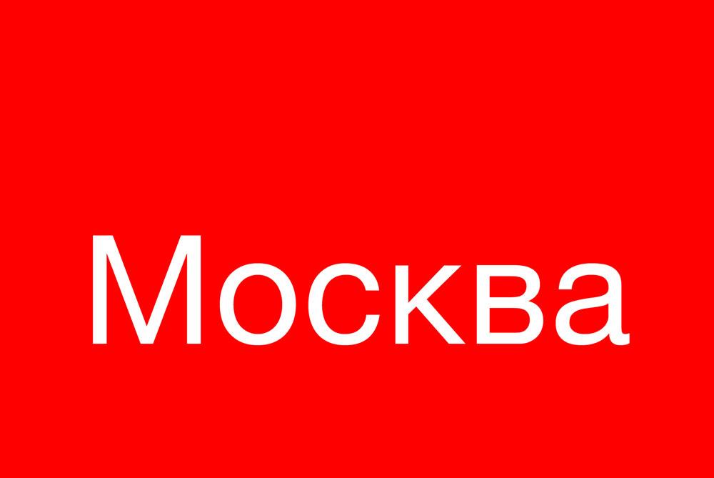 ua_pics_moskau